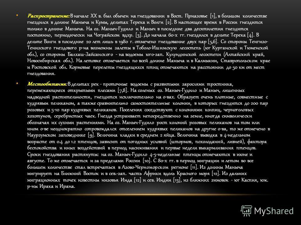 Распространение: В начале XX в. был обычен на гнездовании в Вост. Приазовье [1], в большом количестве гнездился в долине Маныча и Кумы, дельтах Терека и Волги [2]. В настоящее время в России гнездится только в долине Маныча. На оз. Маныч-Гудило и Ман