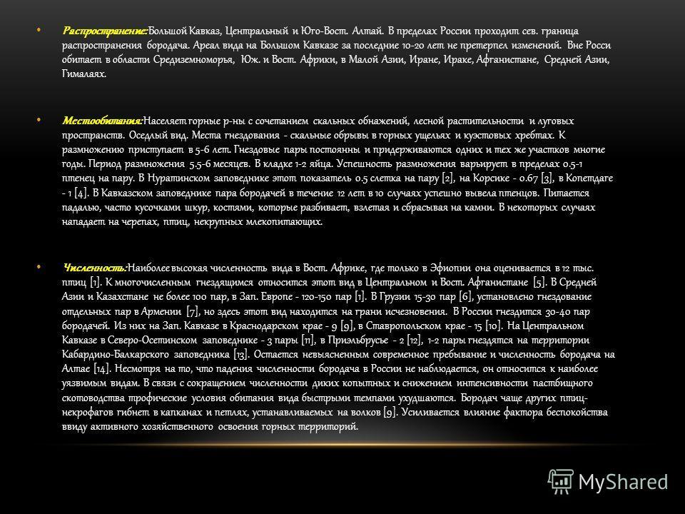 Распространение: Большой Кавказ, Центральный и Юго-Вост. Алтай. В пределах России проходит сев. граница распространения бородача. Ареал вида на Большом Кавказе за последние 10-20 лет не претерпел изменений. Вне Росси обитает в области Средиземноморья