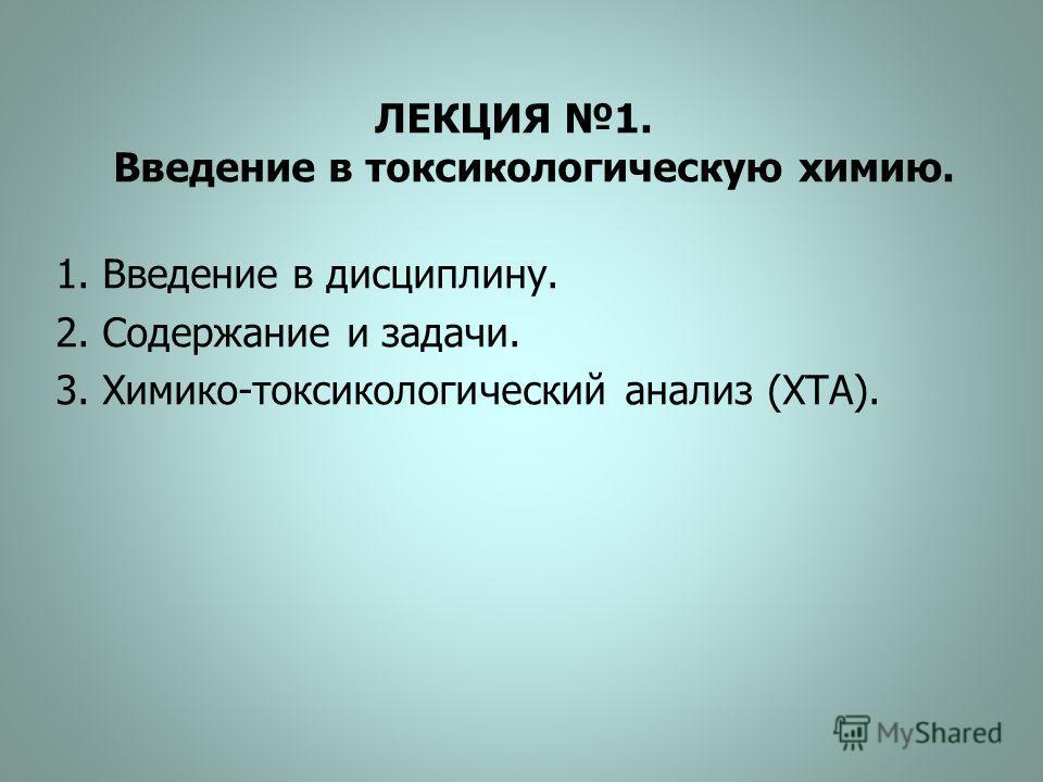 ЛЕКЦИЯ 1. Введение в токсикологическую химию. 1. Введение в дисциплину. 2. Содержание и задачи. 3. Химико-токсикологическийй анализ (ХТА).