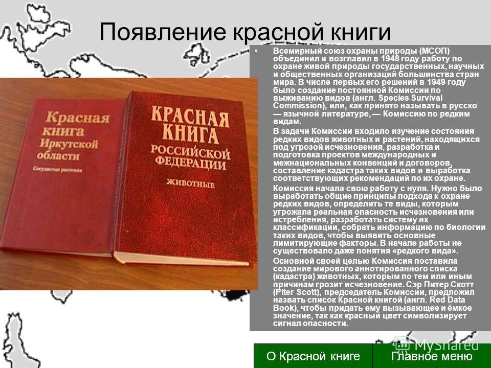 Появление красной книги Всемирный союз охраны природы (МСОП) объединил и возглавил в 1948 году работу по охране живой природы государственных, научных и общественных организаций большинства стран мира. В числе первых его решений в 1949 году было созд