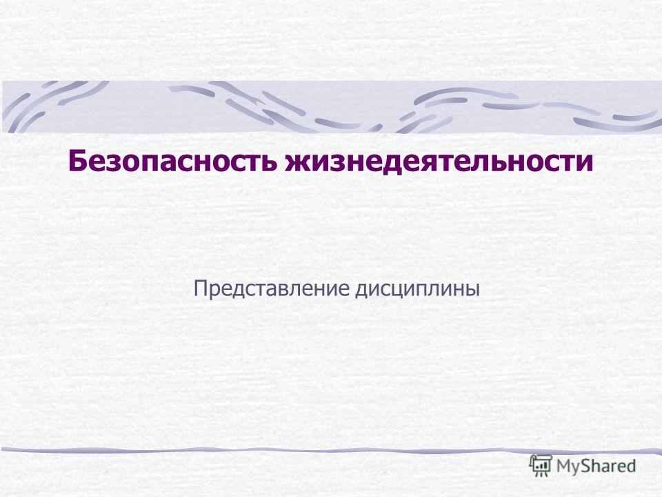 Безопасность жизнедеятельности учебник под ред э.а арустамова 2004 год