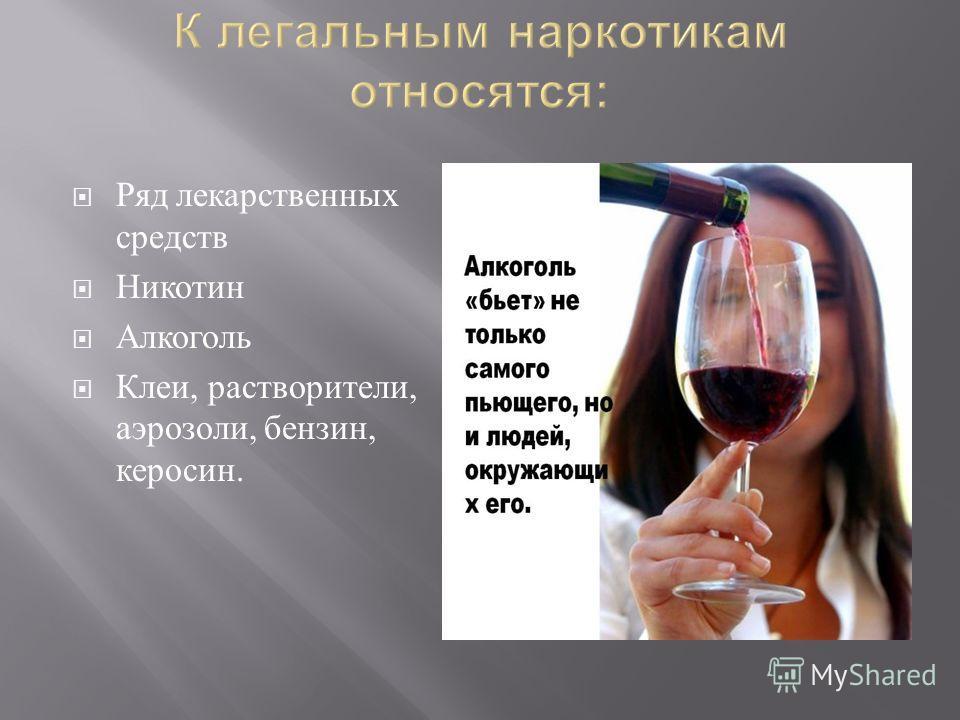 Ряд лекарственных средств Никотин Алкоголь Клеи, растворители, аэрозоли, бензин, керосин.