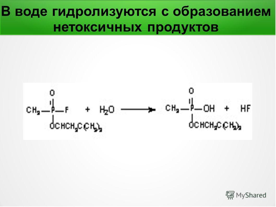 В воде гидролизуются с образованием нетоксичных продуктов