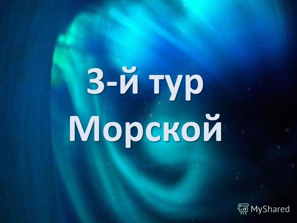 3-й тур Морской