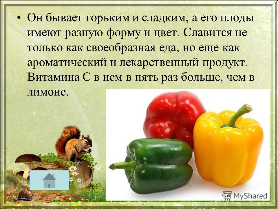 Он бывает горьким и сладким, а его плоды имеют разную форму и цвет. Славится не только как своеобразная еда, но еще как ароматический и лекарственный продукт. Витамина С в нем в пять раз больше, чем в лимоне.