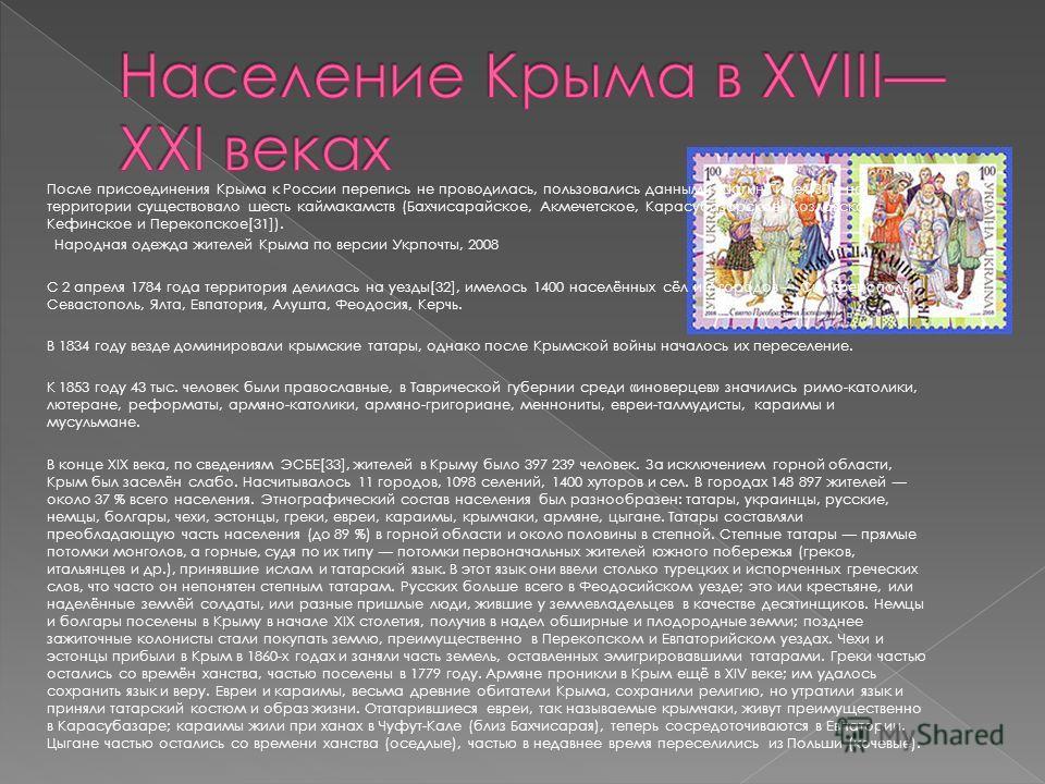 После присоединения Крыма к России перепись не проводилась, пользовались данными Шагин-Гирея[30], на территории существовало шесть каймакамств (Бахчисарайское, Акмечетское, Карасубазарское, Козловское, Кефинское и Перекопское[31]). Народная одежда жи