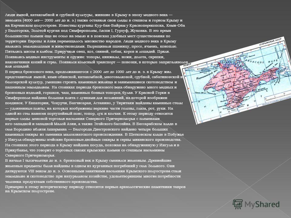 Люди ямной, катакомбной и срубной культуры, жившие в Крыму в эпоху медного века энеолита (4000 лет 2000 лет до н. э.) также оставили свои следы в степном и горном Крыму и на Керченском полуострове. Известны курганы Кур-бан-Байрам у Красноперекопска,