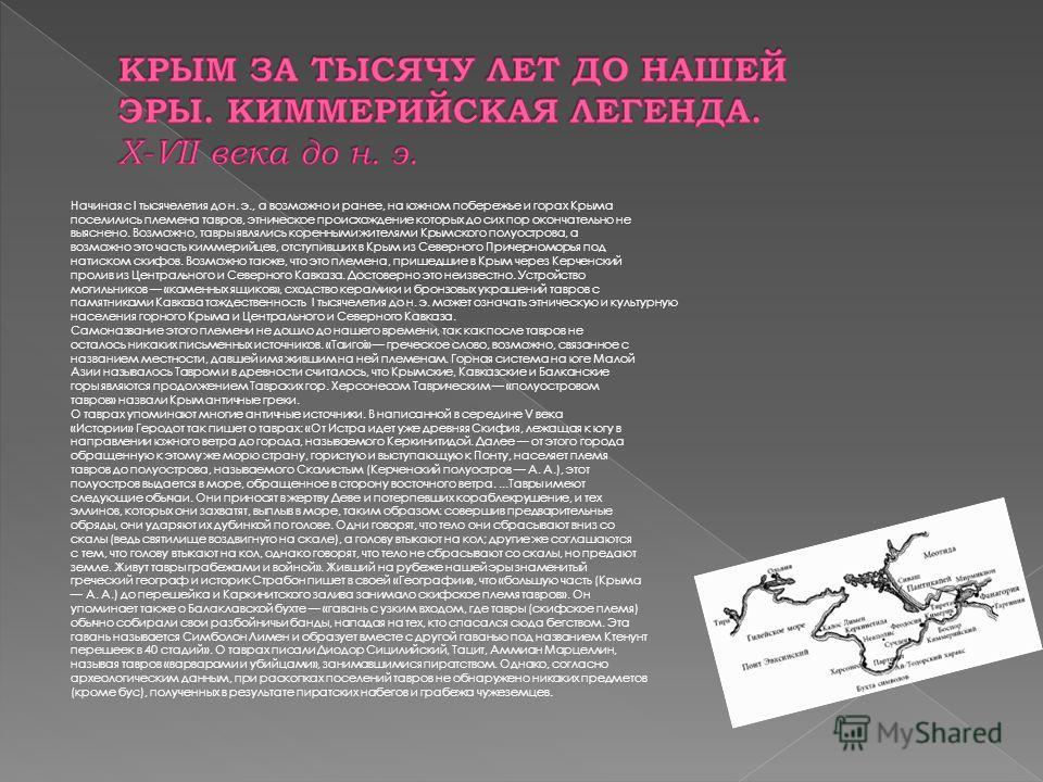 Начиная с I тысячелетия до н. э., а возможно и ранее, на южном побережье и горах Крыма поселились племена товаров, этническое происхождение которых до сих пор окончательно не выяснено. Возможно, товары являлись коренными жителями Крымского полуостров