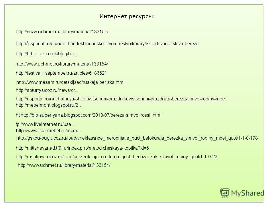 ht http://bib-super-yana.blogspot.com/2013/07/bereza-simvol-rossii.html tp://www.liveinternet.ru/use… http://www.lida-mebel.ru/index… http://www.uchmet.ru/library/material/133154/ http://www.maaam.ru/detskijsad/ruskaja-ber-zka.html http://mebelmont.b