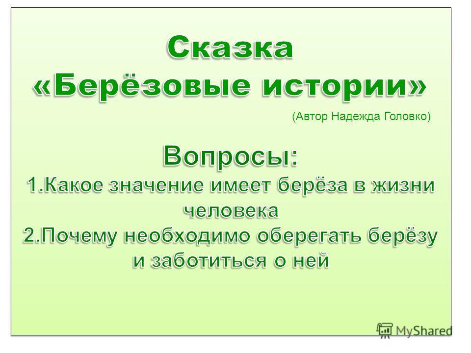 (Автор Надежда Головко)