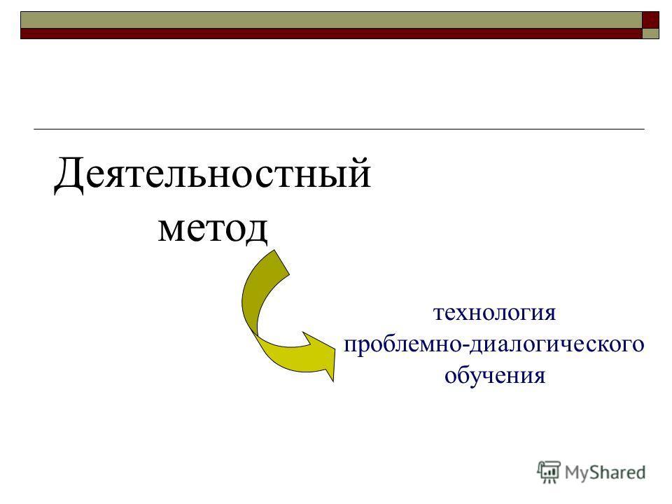 Деятельностный метод технология проблемно-диалогического обучения