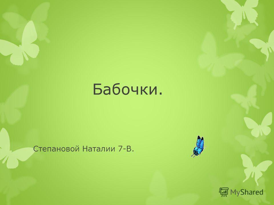 Бабочки. Степановой Наталии 7-В.