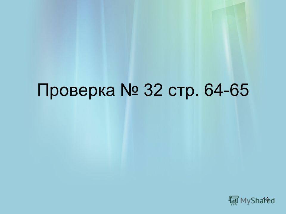 Проверка 32 стр. 64-65 13