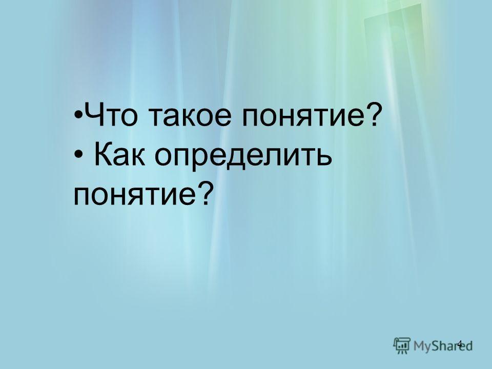 4 Что такое понятие? Как определить понятие?