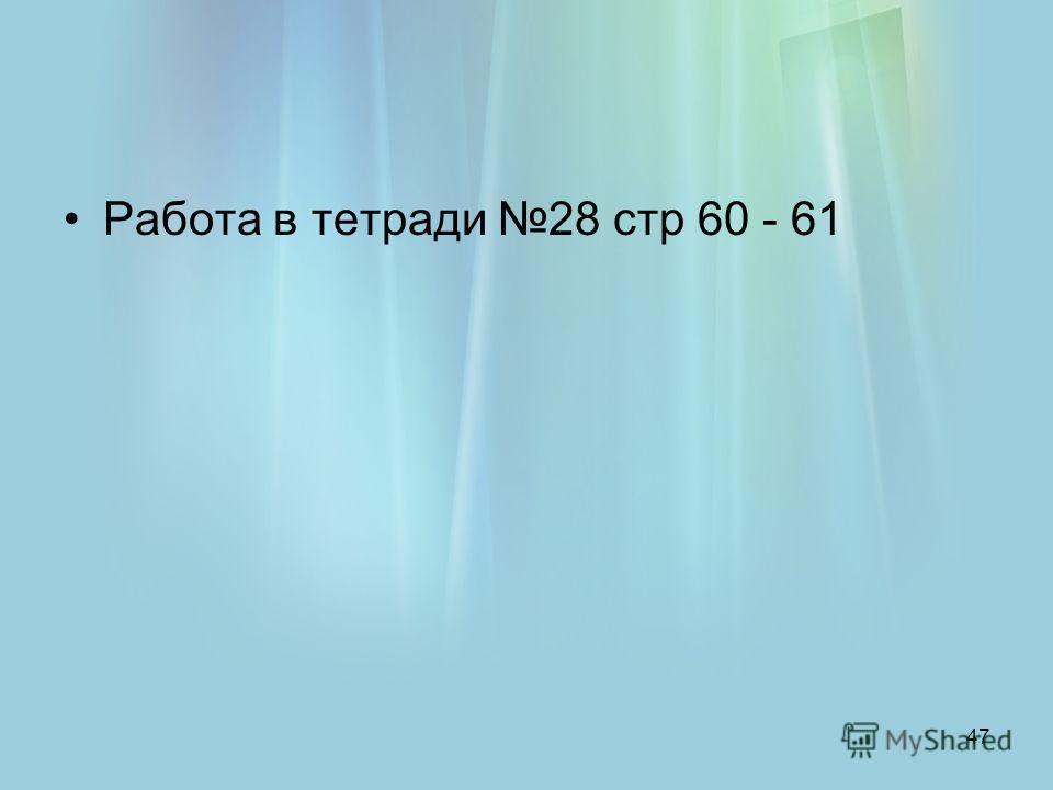 Работа в тетради 28 стр 60 - 61 47