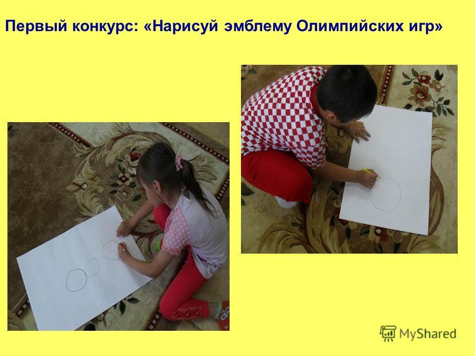 Первый конкурс: «Нарисуй эмблему Олимпийских игр»