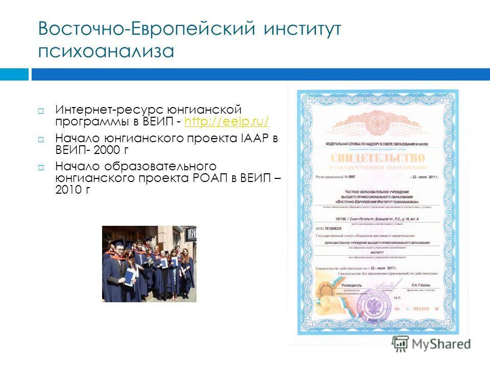 Восточно-Европейский институт психоанализа Интернет-ресурс юнгианской программы в ВЕИП - http://eeip.ru/http://eeip.ru/ Начало юнгианского проекта IAAP в ВЕИП- 2000 г Начало образовательного юнгианского проекта РОАП в ВЕИП – 2010 г