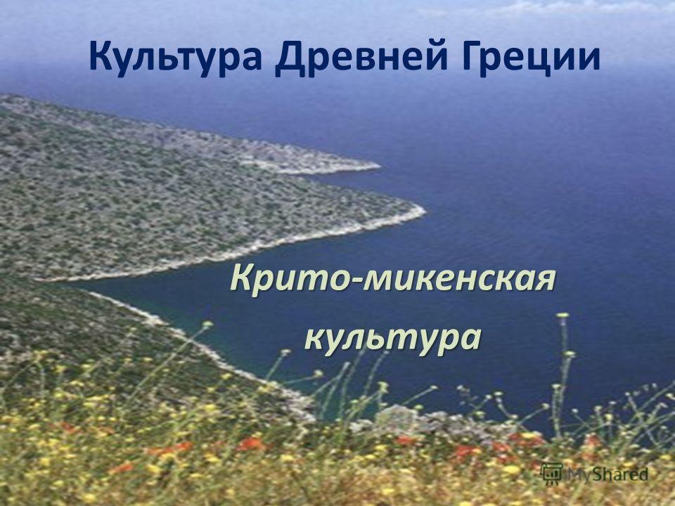 Культура Древней Греции Крито-микенская культура