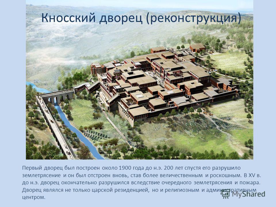 Кносский дворец (реконструкция) Первый дворец был построен около 1900 года до н.э. 200 лет спустя его разрушило землетрясение и он был отстроен вновь, став более величественным и роскошным. В XV в. до н.э. дворец окончательно разрушился вследствие оч