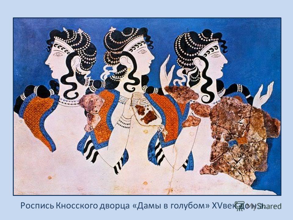 Роспись Кносского дворца «Дамы в голубом» XVвек до н.э.