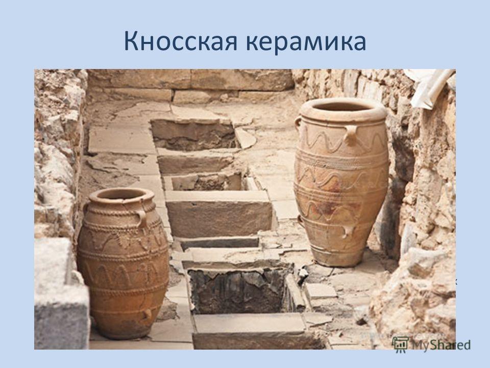 Кносская керамика В больших керамических сосудах, уставленных вдоль стен кладовых, хранилось зерно, оливковое масло и другие запасы продуктов. Здесь же находились подземные камеры, предположительно, служившие для хранения драгоценных предметов. Впроч
