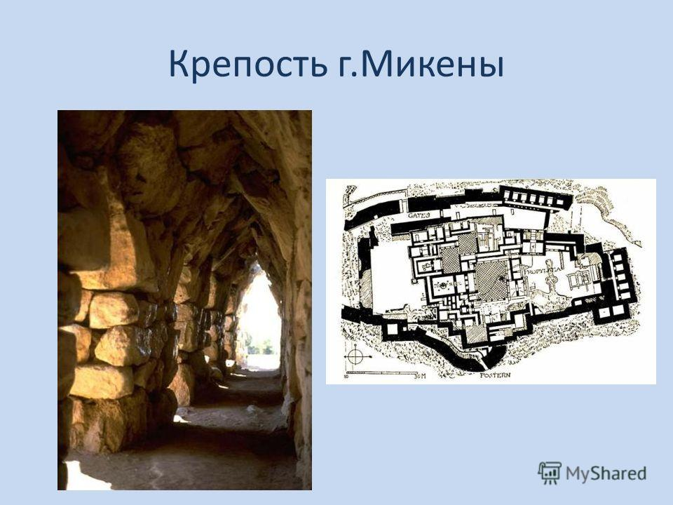 Крепость г.Микены