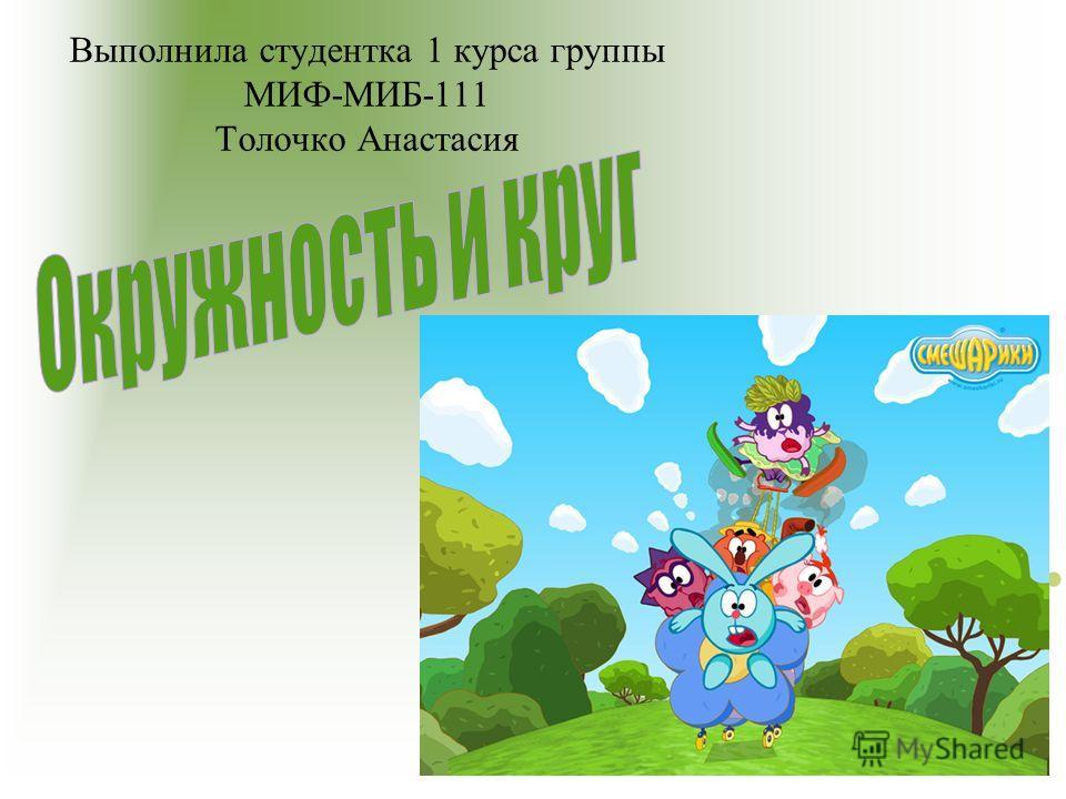 Выполнила студентка 1 курса группы МИФ-МИБ-111 Толочко Анастасия