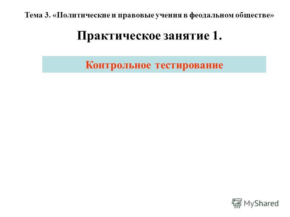 Тема 3. «Политические и правовые учения в феодальном обществе» Практическое занятие 1. Контрольное тестирование