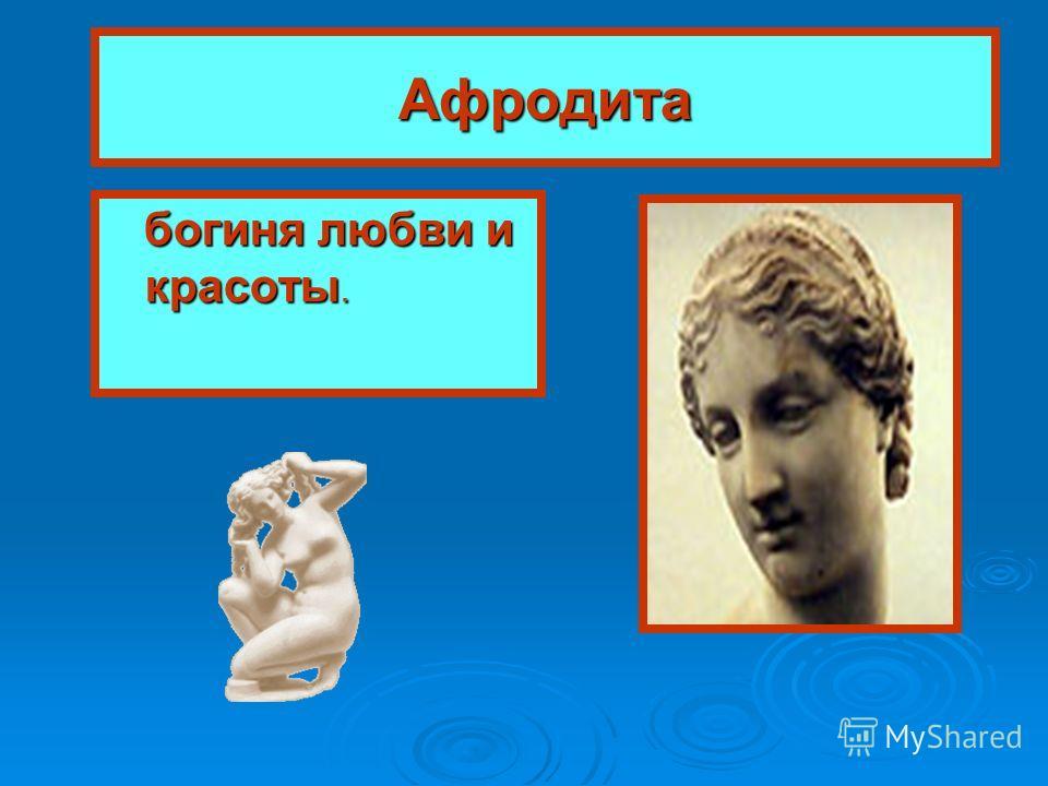 Гера Жена Зевса, царица богов, богиня – покровительница браков Жена Зевса, царица богов, богиня – покровительница браков