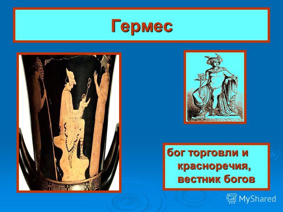 Гефест бог огня, покровитель кузнечного ремесла