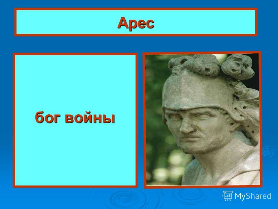 Гермес бог торговли и красноречия, вестник богов