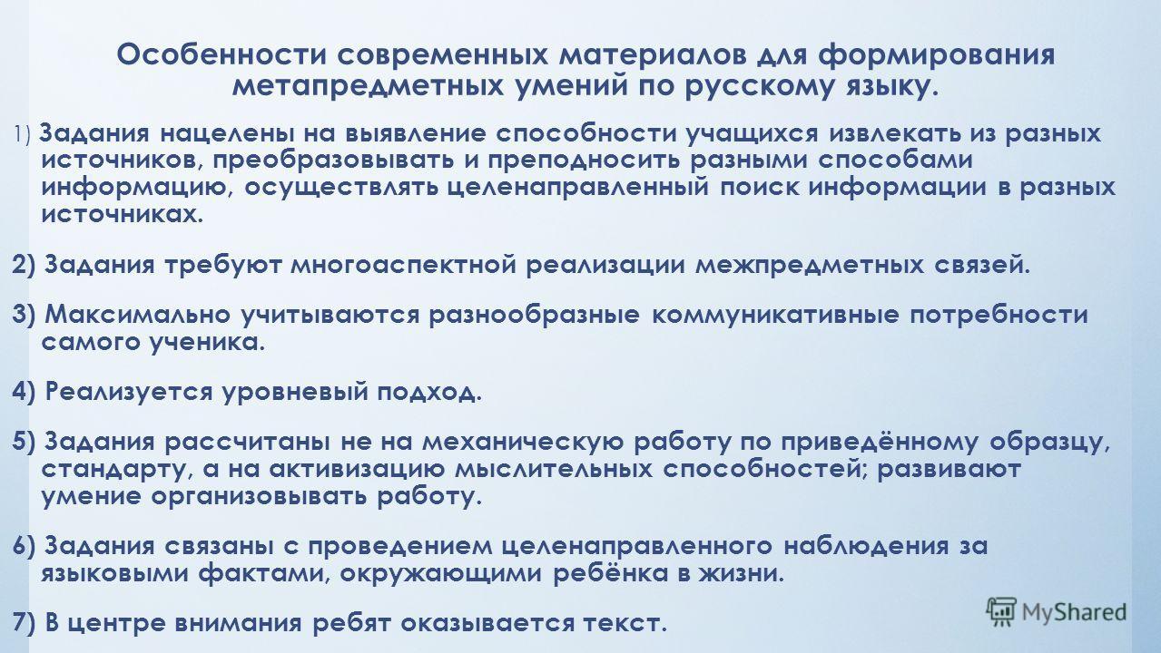 Особенности современных материалов для формирования метапредметных умений по русскому языку. 1) Задания нацелены на выявление способности учащихся извлекать из разных источников, преобразовывать и преподносить разными способами информацию, осуществля