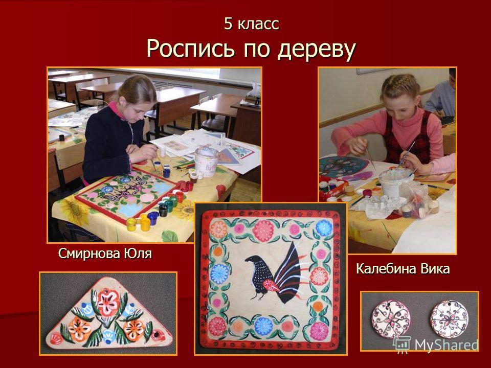 5 класс Роспись по дереву Смирнова Юля Калебина Вика