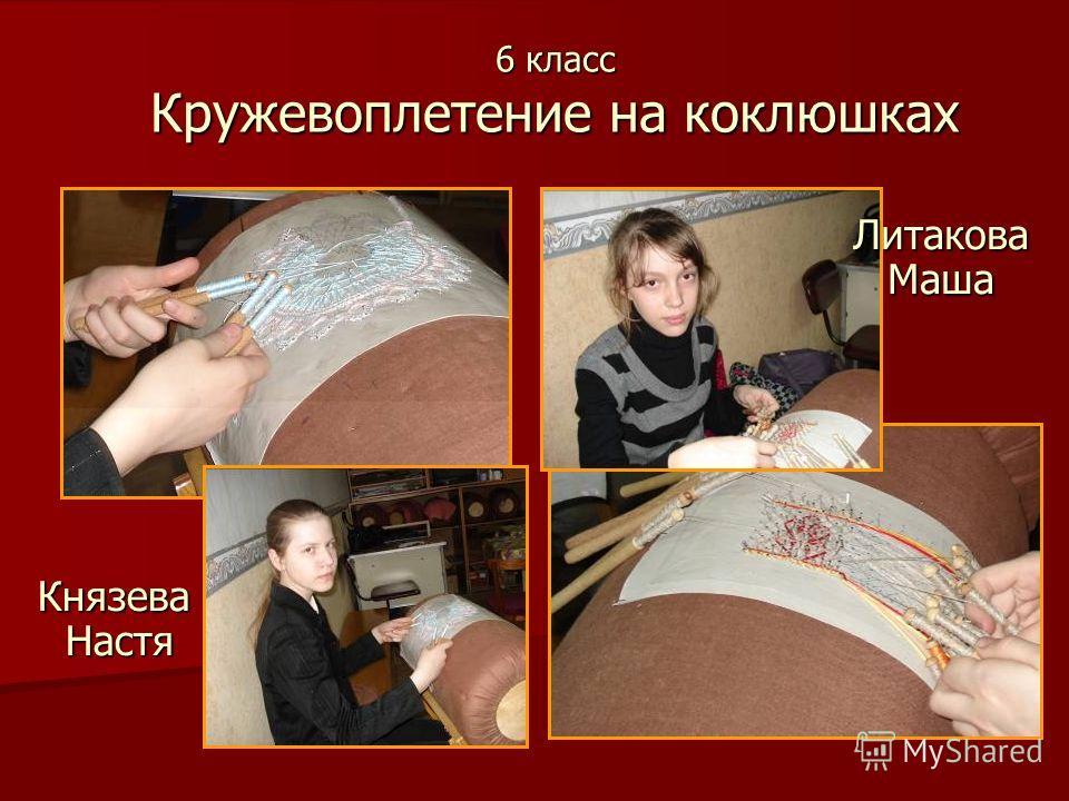 6 класс Кружевоплетение на коклюшках Князева Настя Литакова Маша