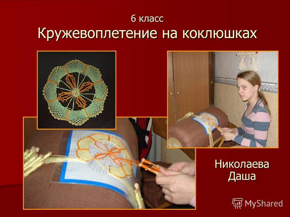 Николаева Даша 6 класс Кружевоплетение на коклюшках