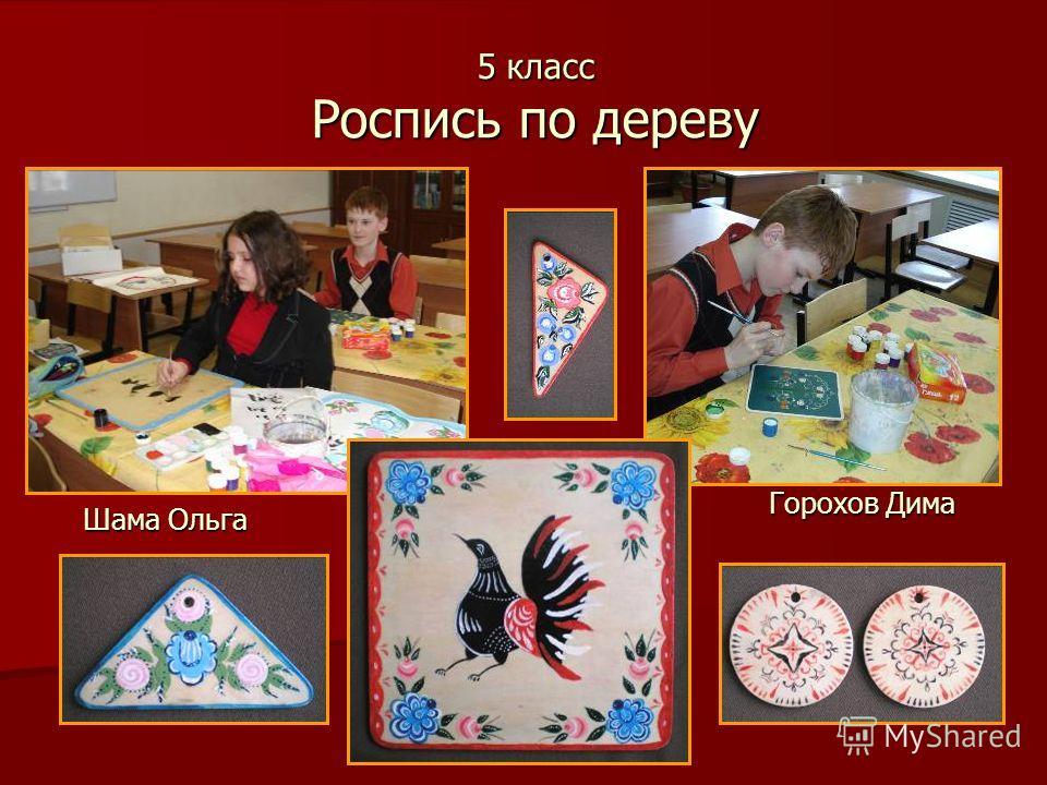 5 класс Роспись по дереву Горохов Дима Шама Ольга