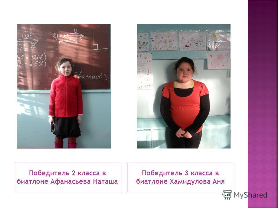 Победитель 2 класса в биатлоне Афанасьева Наташа Победитель 3 класса в биатлоне Хамидулова Аня