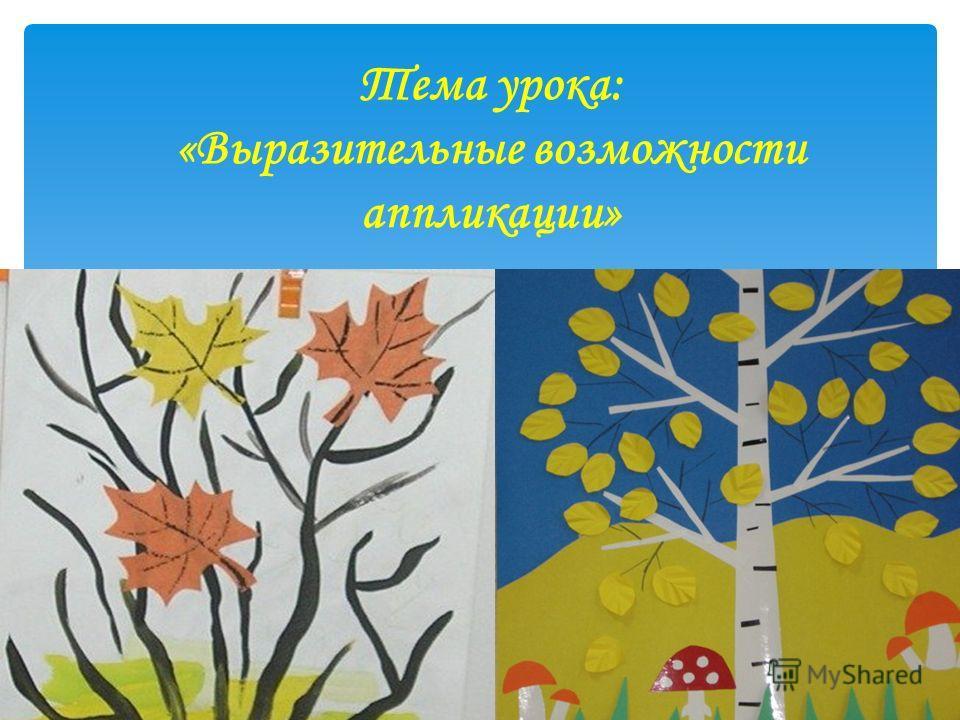 знакомство детей с различными видами бумаг по аппликации
