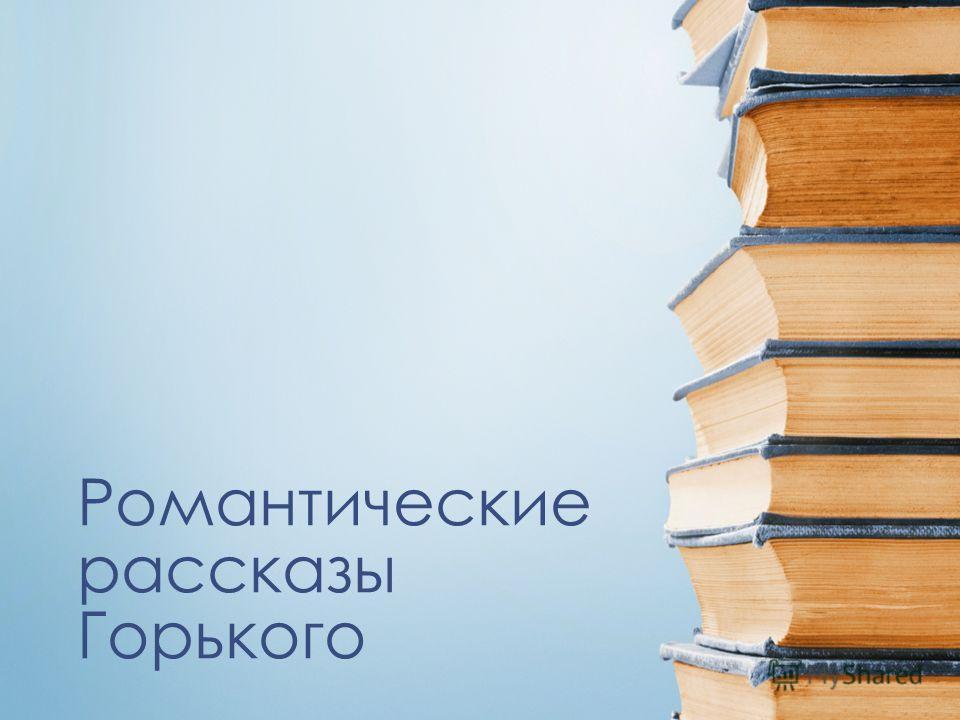 Романтические рассказы Горького