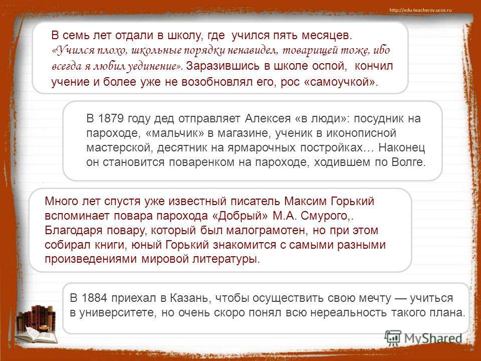 В 1884 приехал в Казань, чтобы осуществить свою мечту учиться в университете, но очень скоро понял всю нереальность такого плана. Много лет спустя уже известный писатель Максим Горький вспоминает повара парохода «Добрый» М.А. Смурого,. Благодаря пова