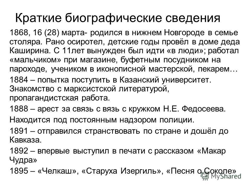 Краткие биографические сведения 1868, 16 (28) марта- родился в нижнем Новгороде в семье столяра. Рано осиротел, детские годы провёл в доме деда Каширина. С 11 лет вынужден был идти «в люди»; работал «мальчиком» при магазине, буфетным посудником на па