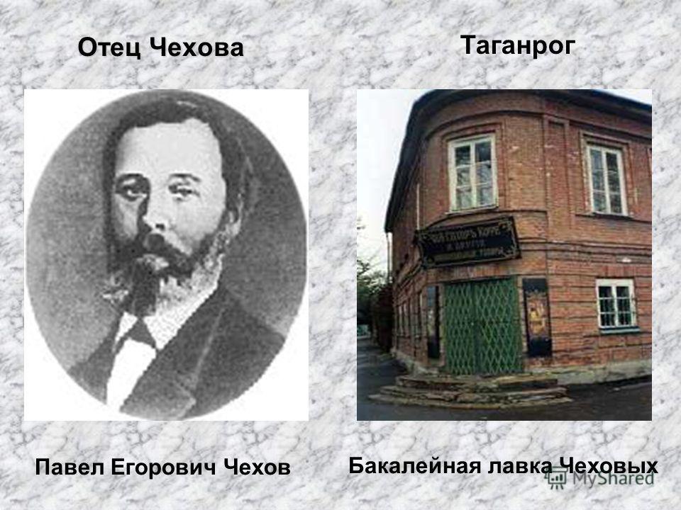 Отец Чехова Павел Егорович Чехов Таганрог Бакалейная лавка Чеховых