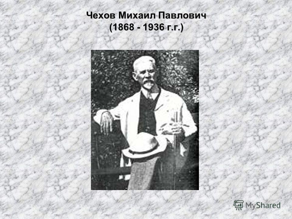 Чехов Михаил Павлович (1868 - 1936 г.г.)