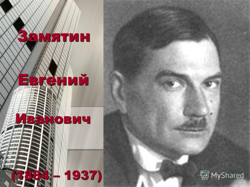 Замятин Замятин Евгений Евгений Иванович Иванович (1884 – 1937) (1884 – 1937)