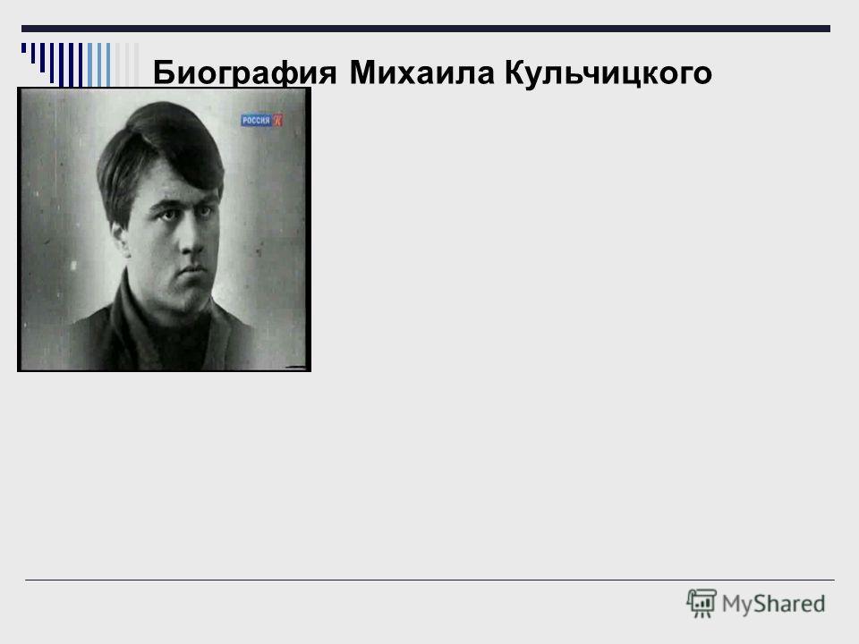 Биография Михаила Кульчицкого