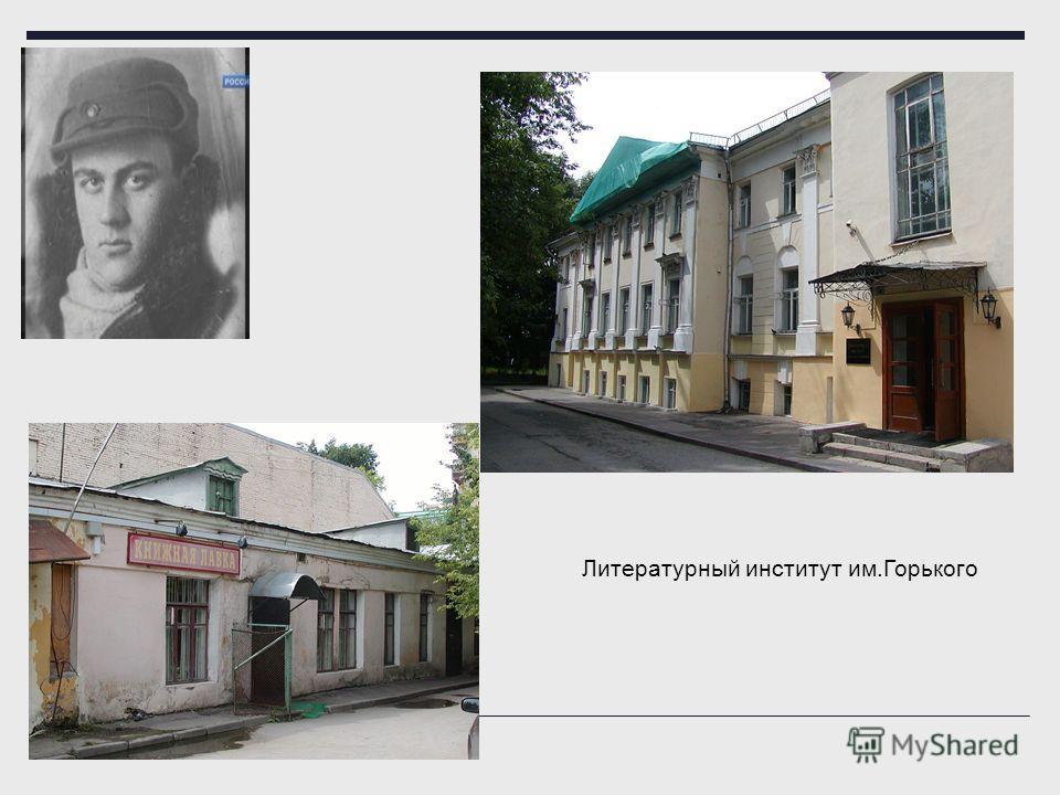 Литературный институт им.Горького