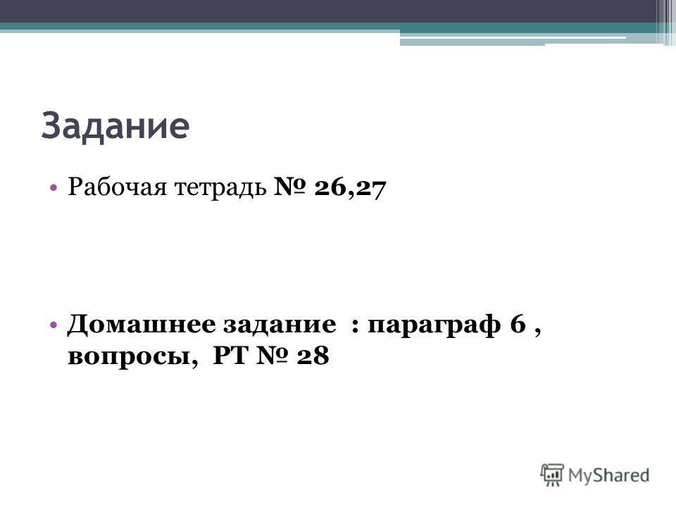 Задание Рабочая тетрадь 26,27 Домашнее задание : параграф 6, вопросы, РТ 28