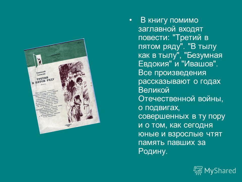 В книгу помимо заглавной входят повести: