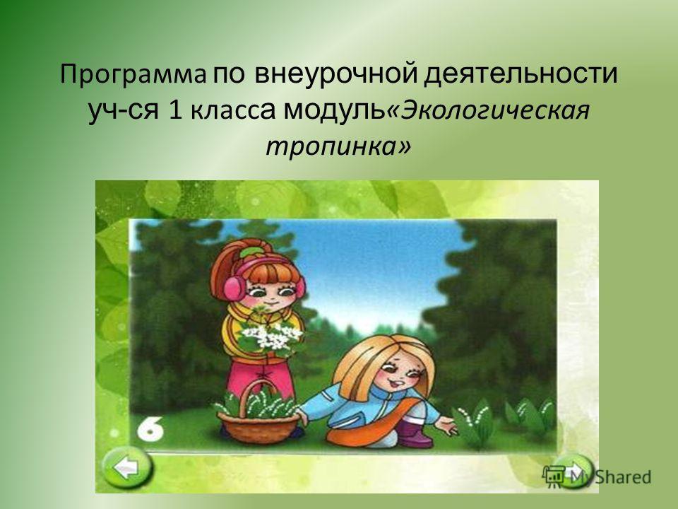 Программа по внеурочной деятельности уч-ся 1 класс а модуль «Экологическая тропинка»