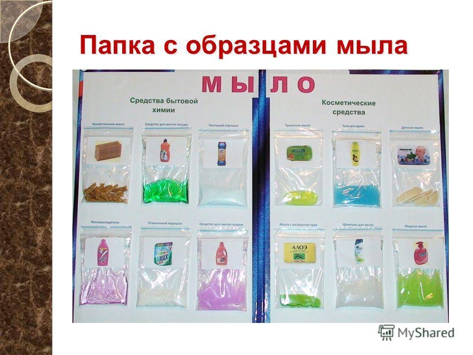 Папка с образцами мыла